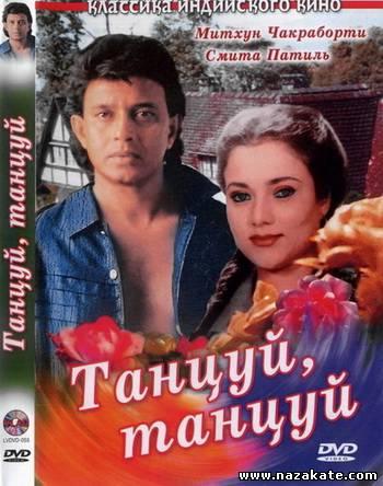 Песни Из Индийского Фильма Зита И Гита