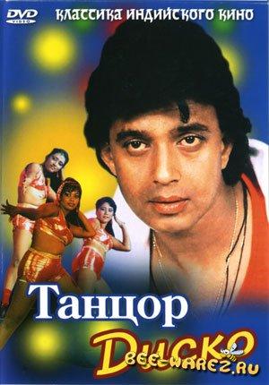 Индийское кино танцор диско